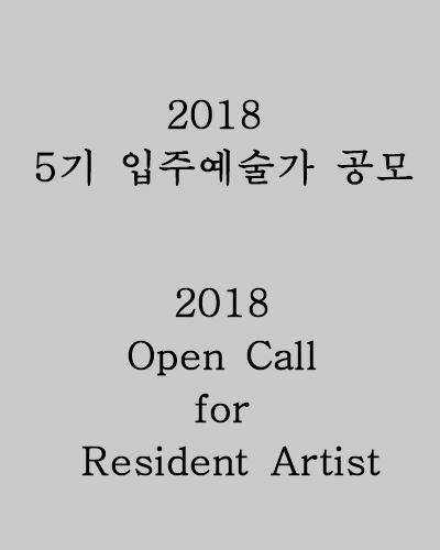 2016 3기 입주예술가 공모